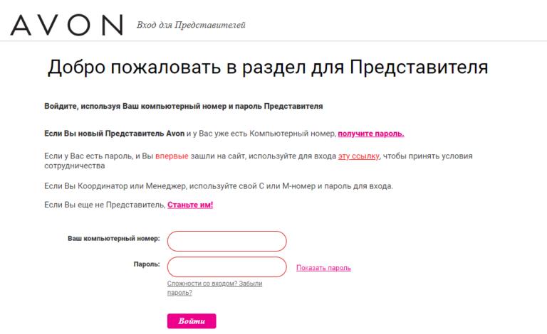 Эйвон вход в личный кабинет украина косметика купить в интернет магазине россия